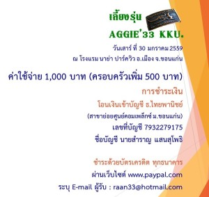 AGGIE33-mny