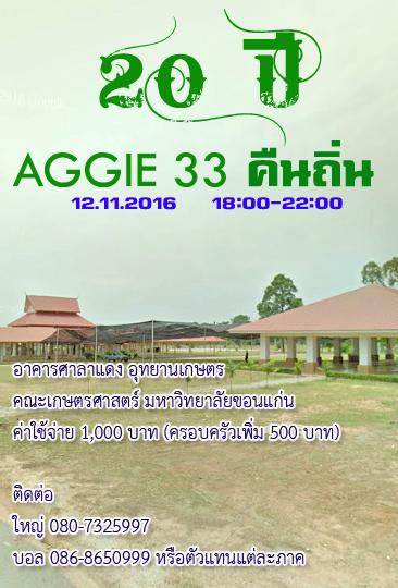 ประกาศ เลี้ยงรุ่น 2559
